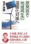 吉井英勝『原発抜き・地域再生の温暖化対策へ』(新日本出版社)