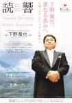 読売日本交響楽団第4回オペラシティ名曲シリーズ(2011年7月18日)