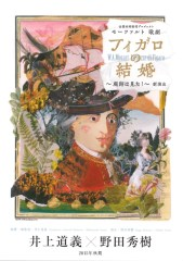 野田秀樹演出「フィガロの結婚?庭師は見た!」プログラム