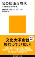 陳凱歌『私の紅衛兵時代』(講談社現代新書)