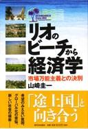 山崎圭一『リオのビーチから経済学』(新日本出版社)