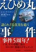 『えひめ丸事件』(新日本出版社)カバー