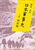藤原彰『日本軍事史<戦前編>』(日本評論社)