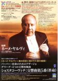 日本フィルハーモニー交響楽団第581回定期演奏会 ネーメ・ヤルヴィ指揮 ショスタコーヴィチ:交響曲第5番「革命」他
