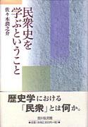 佐々木潤之介『民衆史を学ぶということ』