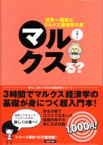 木暮太一『世界一簡単なマルクス経済学の本 マルクスる?』(マトマ商事)
