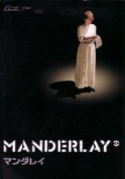 マンダレイ(プログラム表紙)
