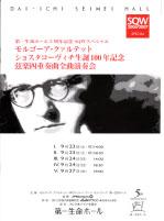 モルゴーア・クァルテット ショスタコーヴィチ弦楽四重奏曲全曲演奏会プログラム