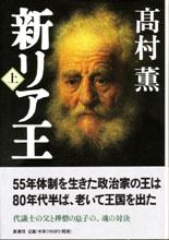 高村薫『新リア王』上