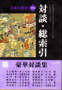 中公文庫『日本の歴史』別巻<対談・総索引>(中央公論新社)