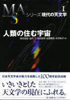 『シリーズ 現代の天文学<1>人類の住む宇宙』(日本評論社)