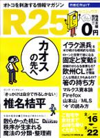 『R25』No.130 2007年2月15日号