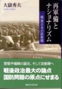 大嶽秀夫『再軍備とナショナリズム』カバー