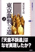 粟屋憲太郎『東京裁判への道』上(講談社)