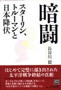 長谷川毅『暗闘 スターリン、トルーマンと日本降伏』