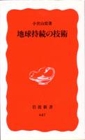 小宮山宏著『地球持続の技術』(岩波新書)