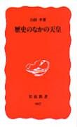 吉田孝著『歴史のなかの天皇』(岩波新書)