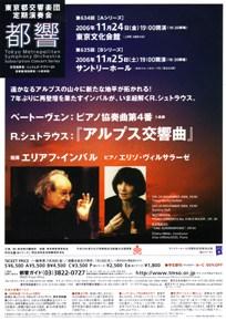 """都響第635回定期演奏会/インバル指揮 R・シュトラウス""""アルプス交響曲""""ほか"""