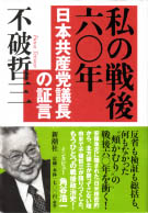 不破哲三『私の戦後60年』