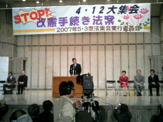STOP!改憲手続き法案 4・12大集会