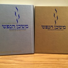 It Is Up to Us: An Alternative Aleinu in Mishkan HaNefesh