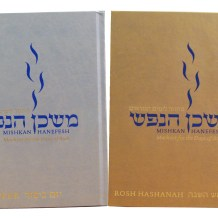 Opening the Sacred Envelope: The Joy of Seeing Mishkan HaNefesh Being Used