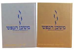 Mishkan HaNefesh Cover Picture (Light) 10_14_2014