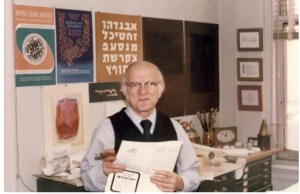 Ismar David in his New York studio, 1980s.