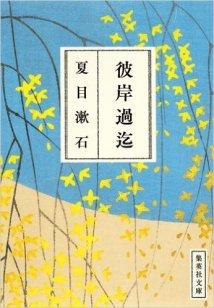 soseki_spring equinox