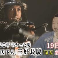 6/19 NHK歴史秘話ヒストリア 三好長慶  野崎商店街で一人パブリックビューイング開催します。