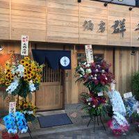 【新店】野崎にまた オモシロイ店がオープンしました。〜酒房 群青〜