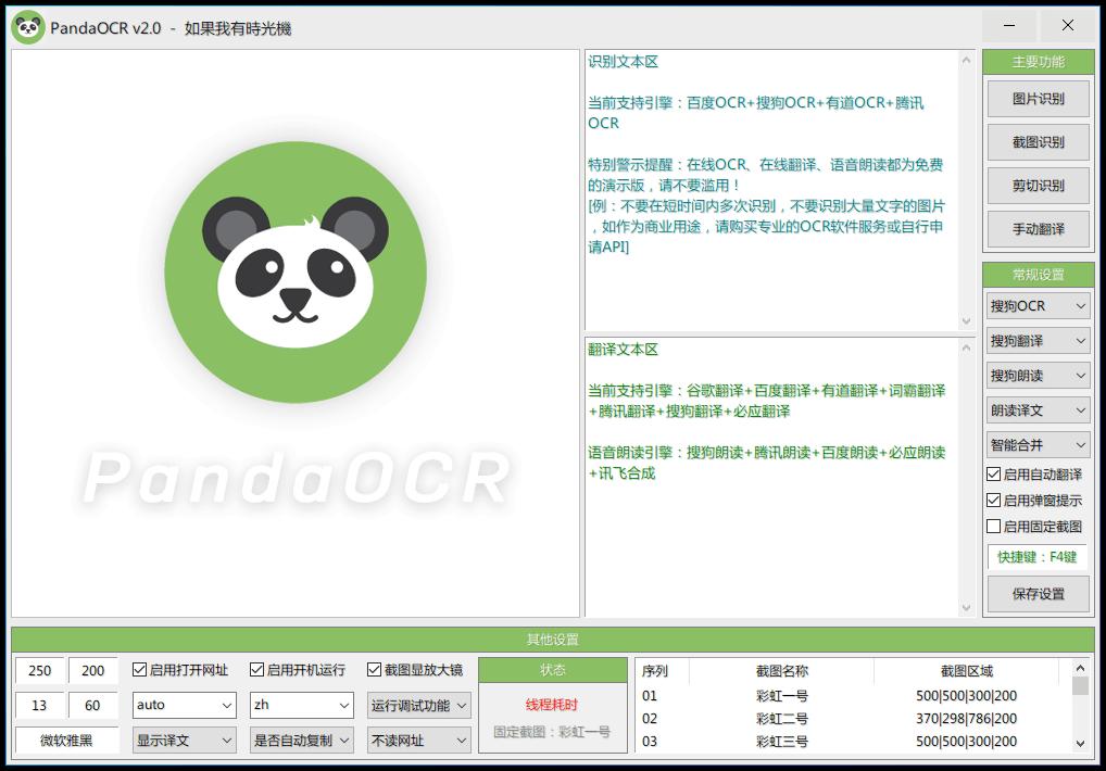[Original Tools] PandaOCR v2.43 – Multi-function OCR recognition + translation + reading + pop-up window [most full engine]