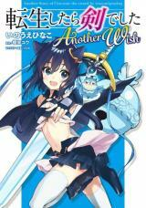 Tensei Shitara Ken Deshita Another Wish
