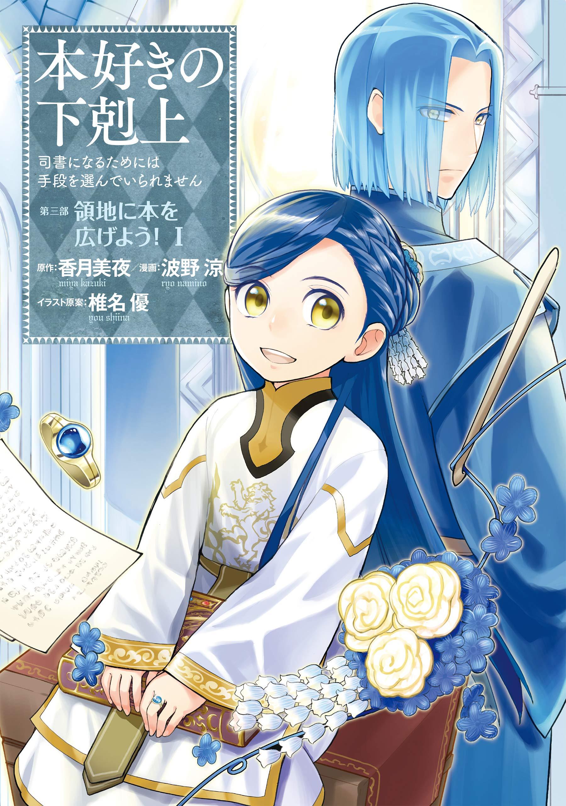 Honzuki no Gekokujou ~Shisho ni Naru Tame ni wa Shudan wo Erandeiraremasen~ Dai 3-bu 「Ryouchi ni Hon o Hirogeyou!」