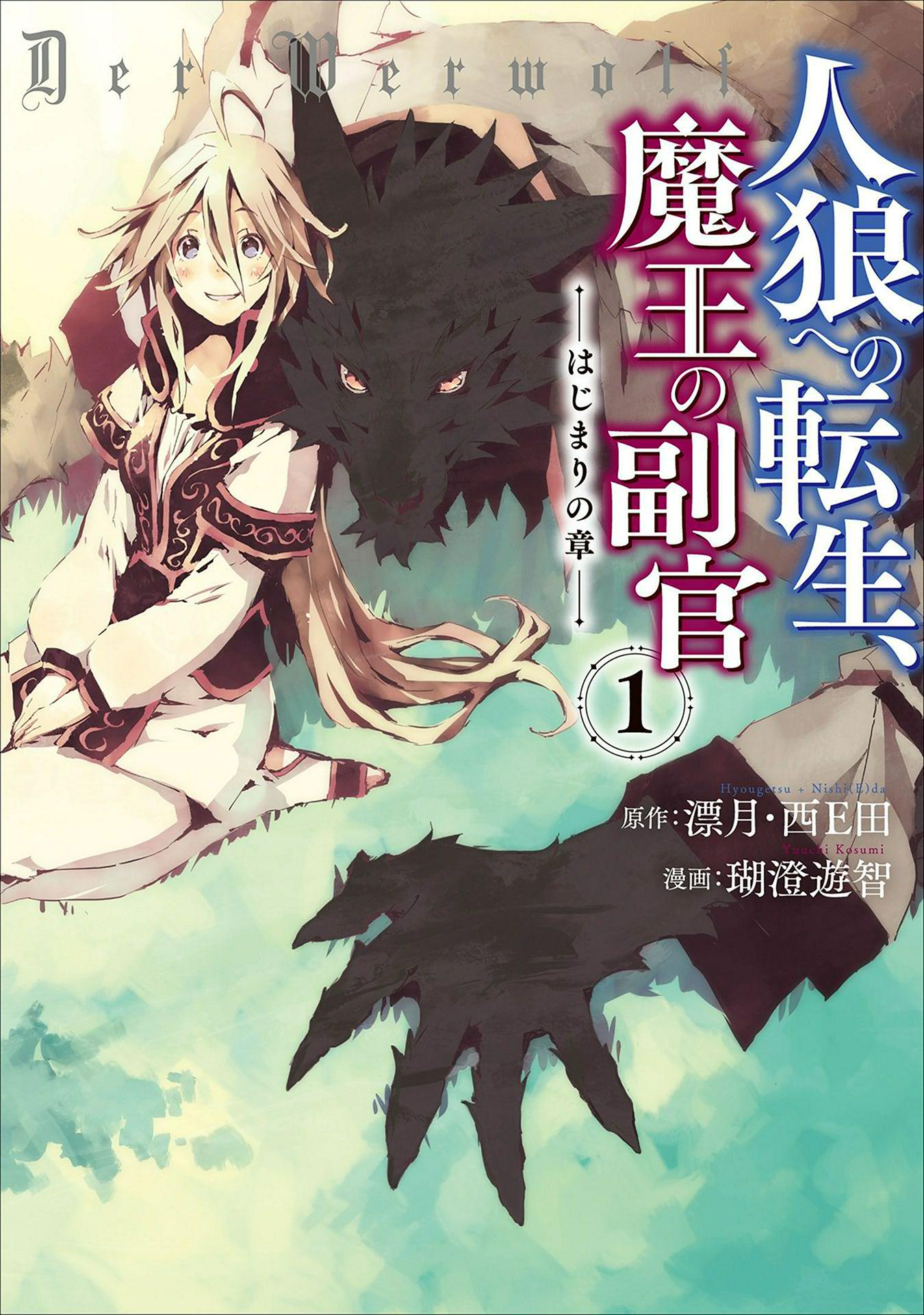 Jinrou e no Tensei, Maou no Fukkan: Hajimari no Shou