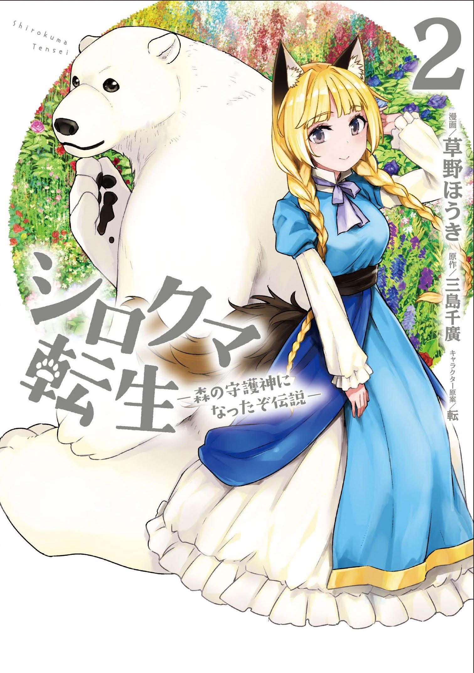 Shirokuma Tensei – Mori no Shugoshin ni Natta zo Densetsu