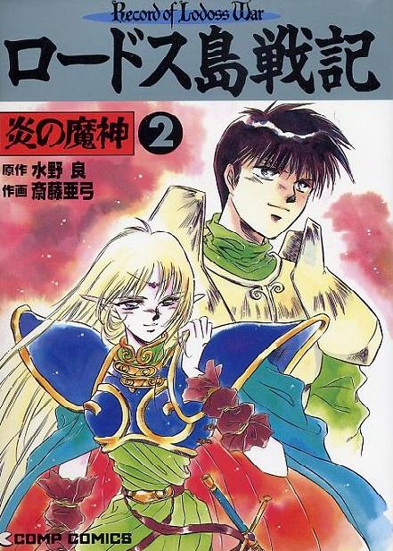 Record of Lodoss War – Seiyaku no Houkan