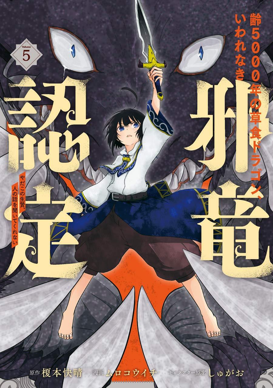 Yowai 5000-nen no Soushoku Dragon, Iware Naki Jaryuu Nintei Yada kono Ikenie, Hito no Hanashi o Kiite Kurenai