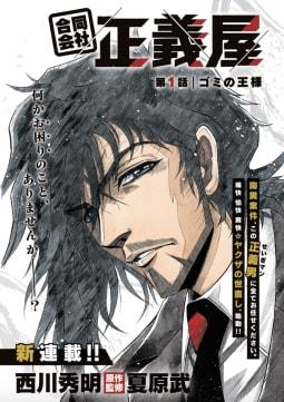 Goudou Kaisha – Seigiya