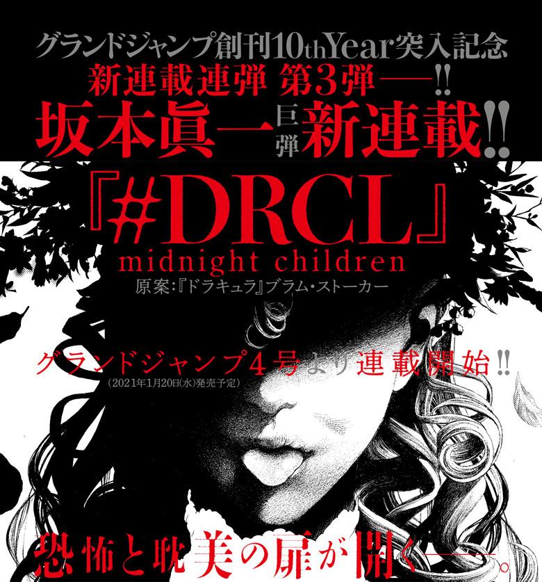 #DRCL – Midnight Children