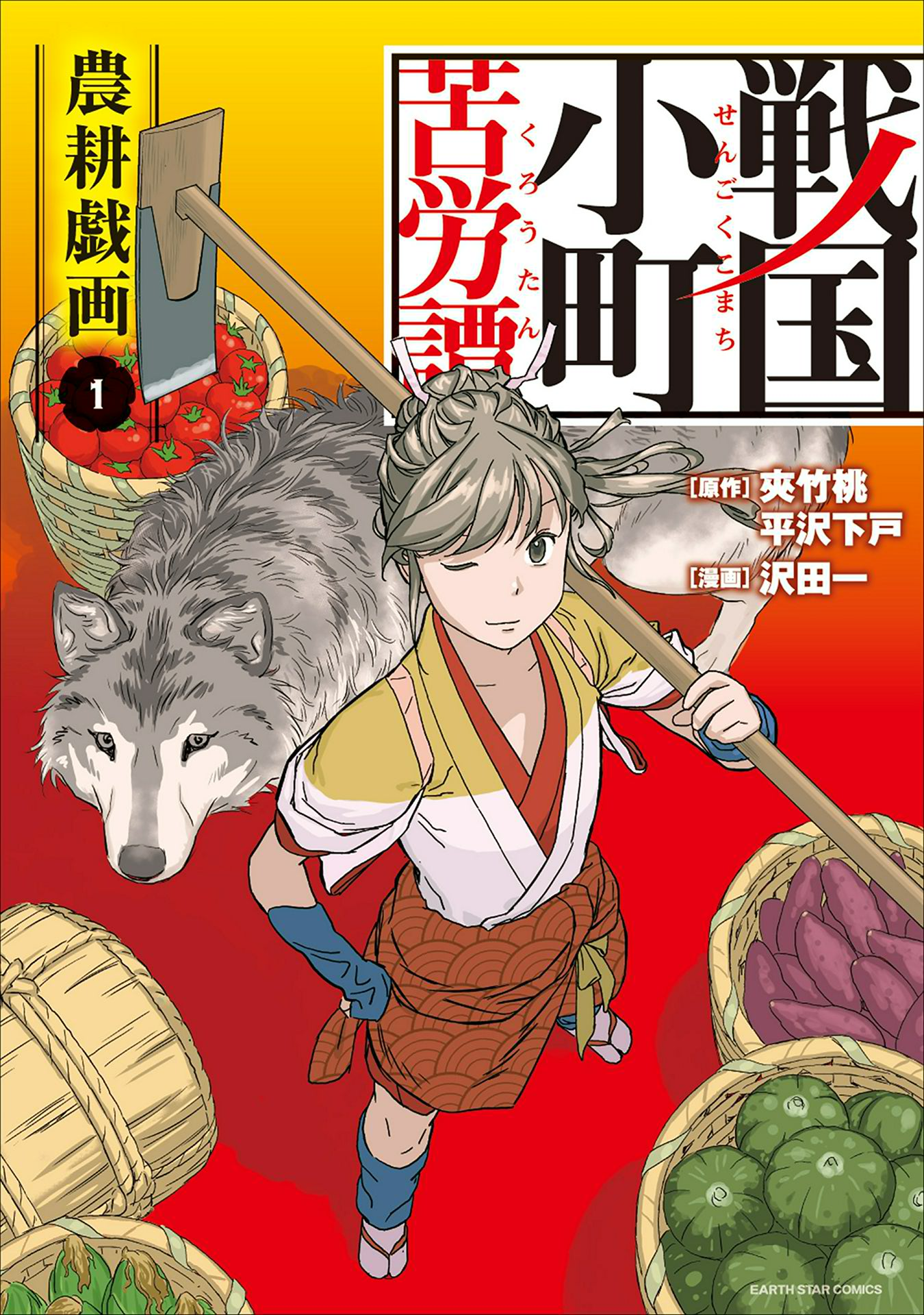 Sengoku Komachi Kuroutan
