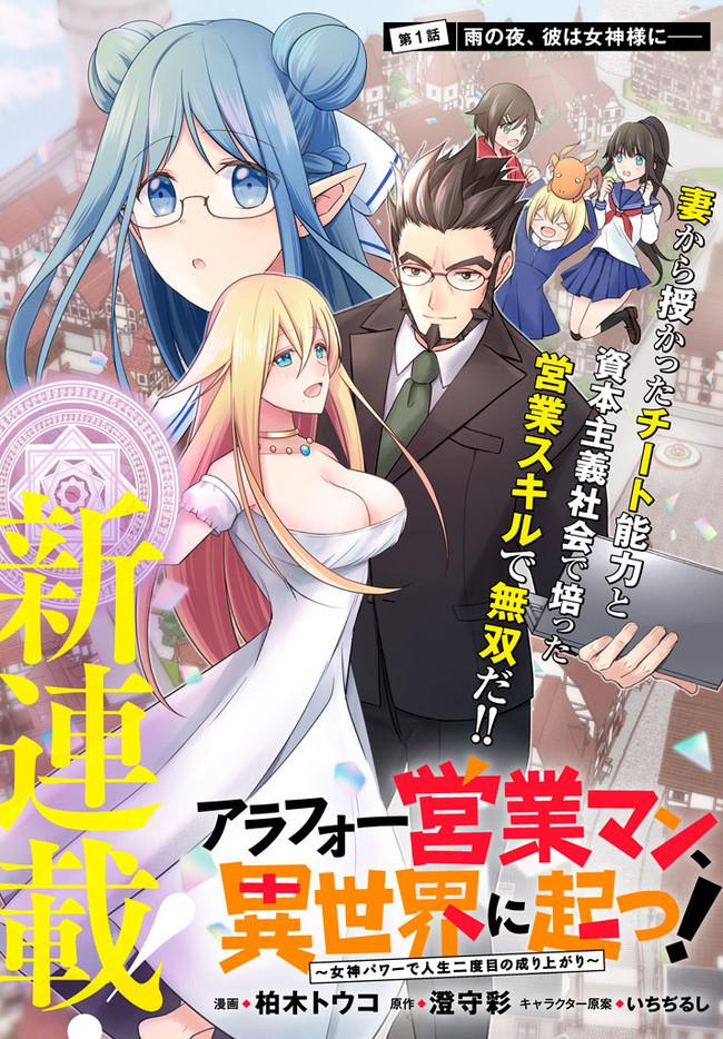 Arafoo Eigyou Man, Isekai ni Tatsu! ~Megami Power de Jinsei Nidome no Nariagari~