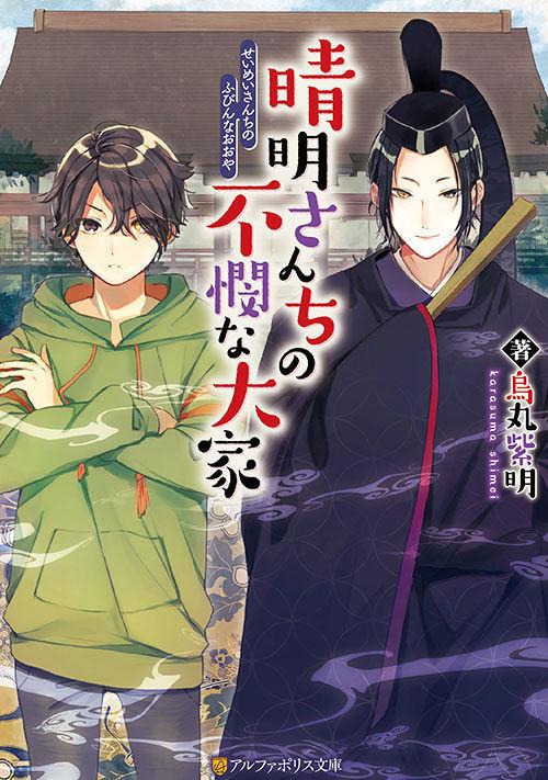 Seimei Sanchi No Fubin na Oya