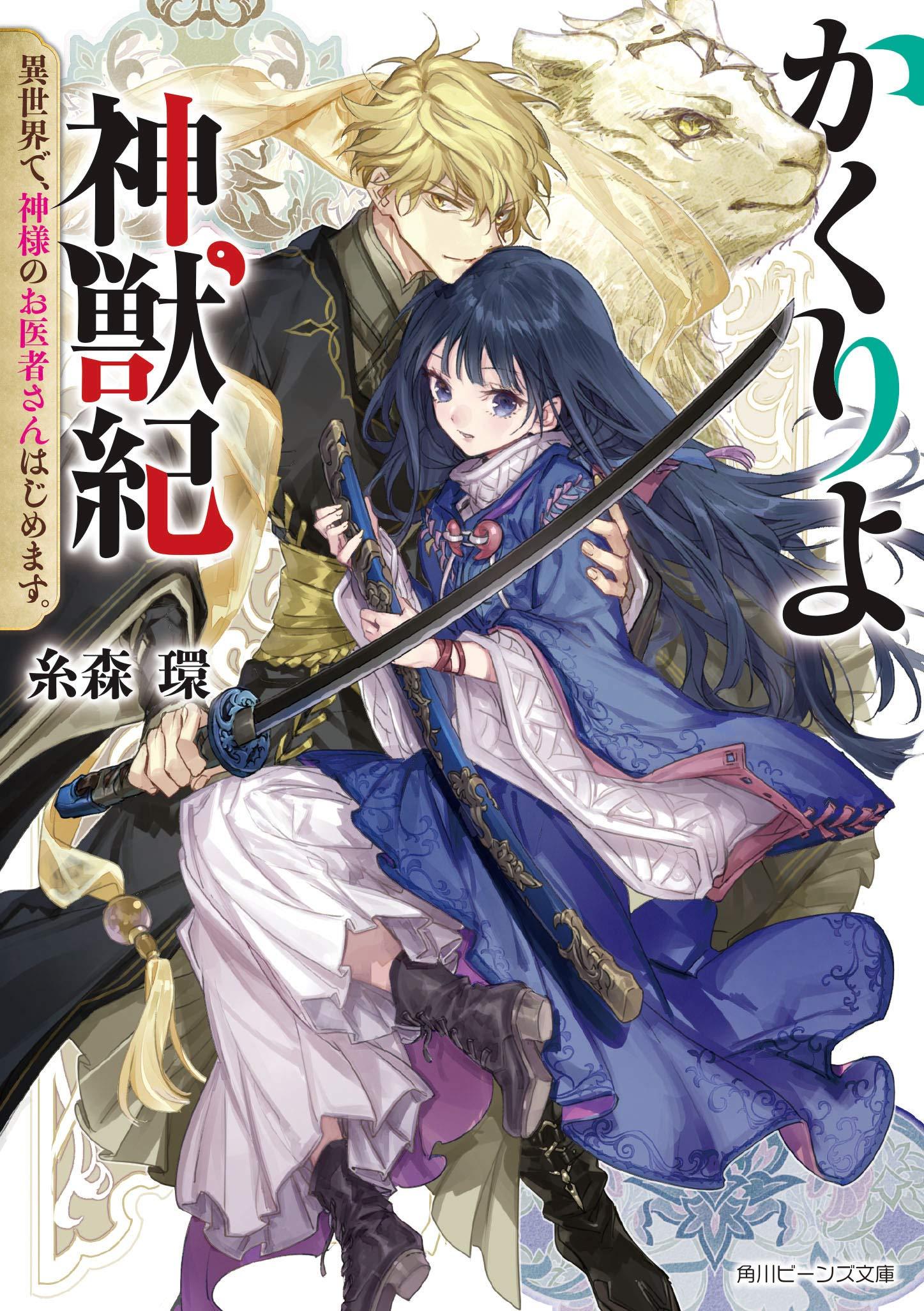 Kakuriyo Shinjuuki: Isekai de Kami-sama no Oisha-san Hajimemasu.