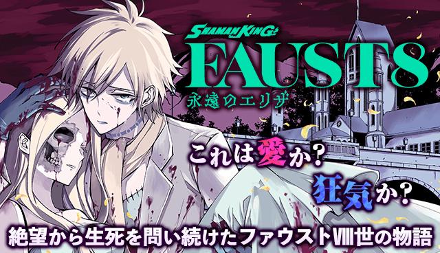 Shaman King Faust8: Eien No Eliza