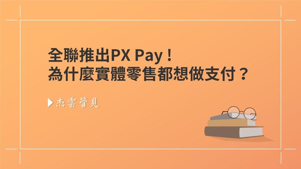 全聯推出PX Pay !為什麼實體零售都想做支付?