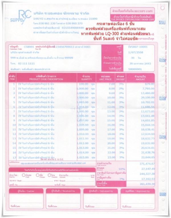 IV กระดาษต่อเนื่อง 6 ชั้น ใบกำกับภาษี/ใบส่งสินค้า/ใบแจ้งหนี้/ใบเสร็จรับเงิน