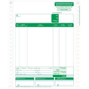 TC ฟอร์มสำเร็จรูปกระดาษต่อเนื่องเคมี ใบเสร็จรับเงิน/ใบกำกับภาษี