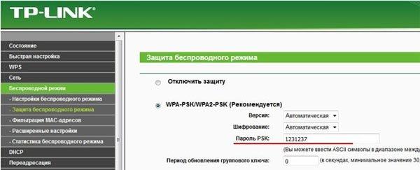 TP-Link маршрутизаторының параметрлері