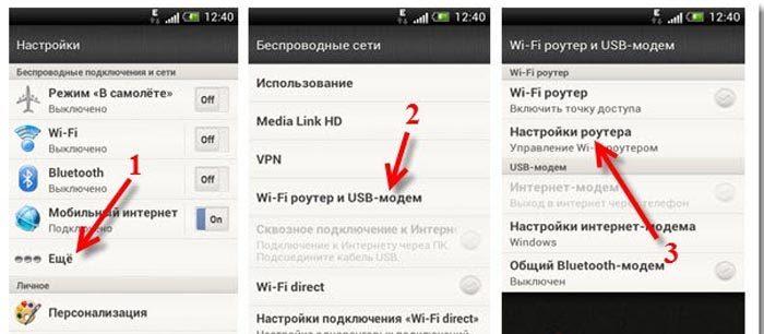 Раздача интернета с мобильного